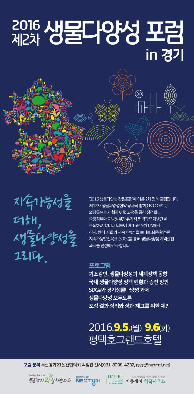 생물다양성 웹홍보물.jpg
