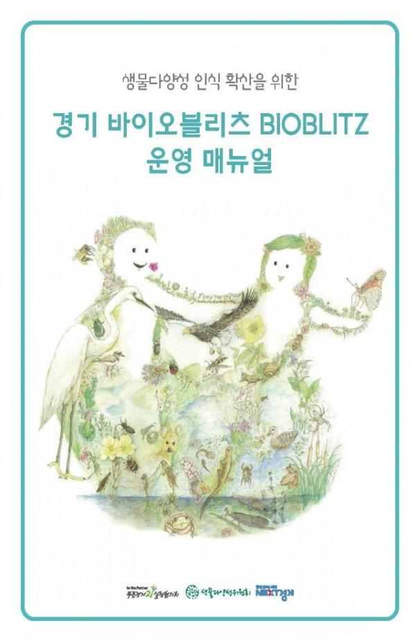 수정_푸른경기-바이오블리츠운영메뉴얼 표지.jpg