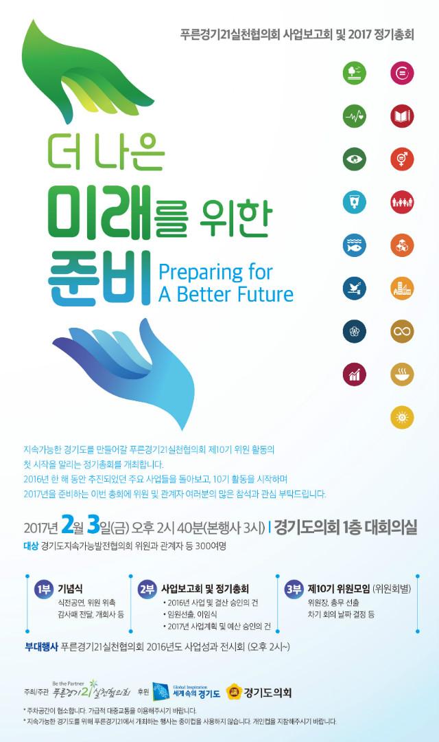 17푸른경기정기총회웹자보2차.jpg