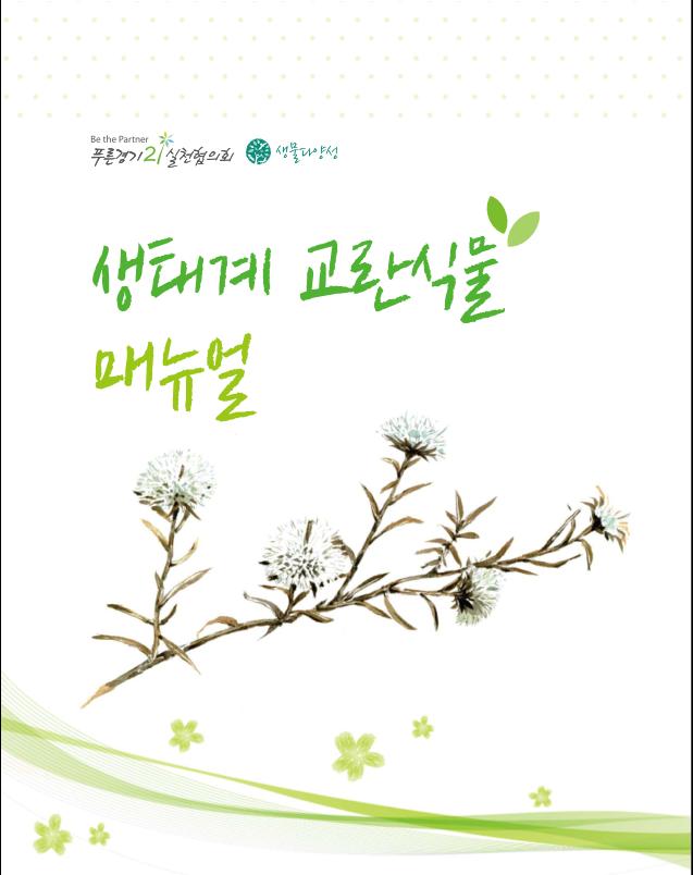 생태계 교란식물 매뉴얼.PNG