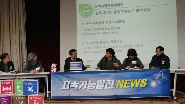 지속가능발전뉴스 4.jpg