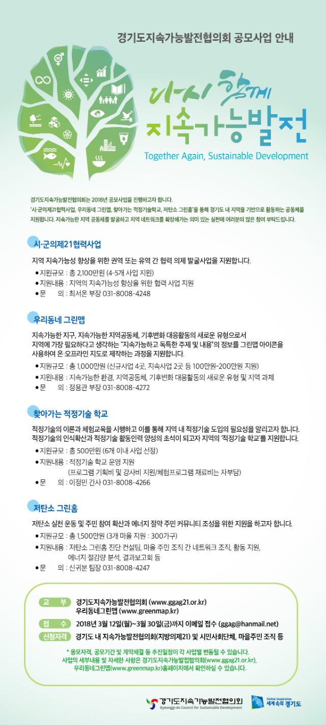18경기도지속가능발접협의회-정기총회웹자보-3 (2).jpg