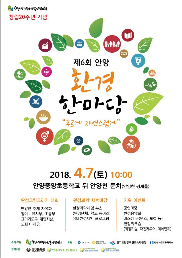 환경한마당 포스터(최종).png