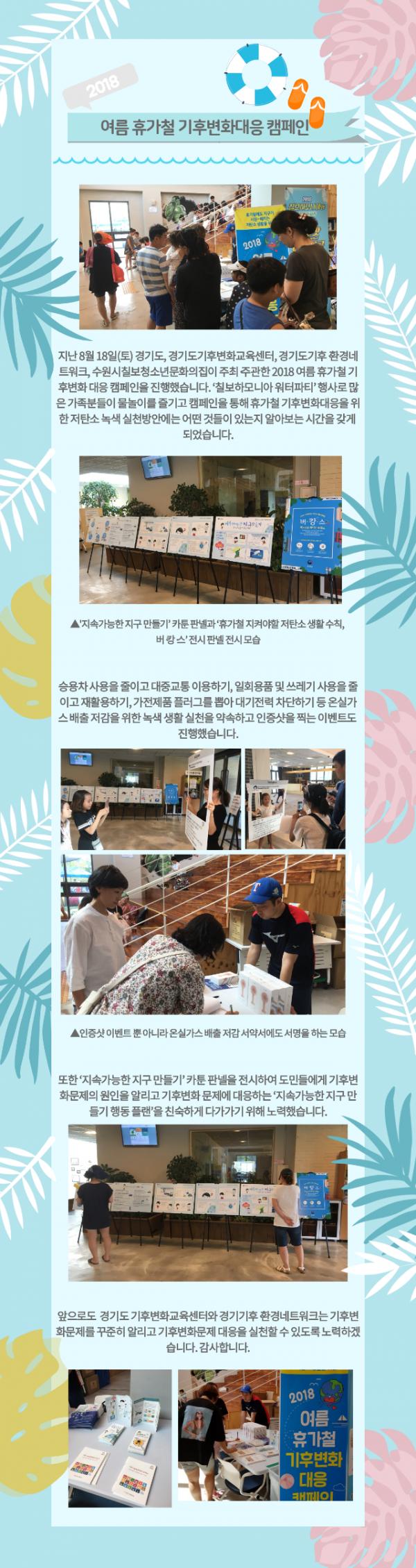 여름철 기후변화대응 캠페인 현장 스케치.png