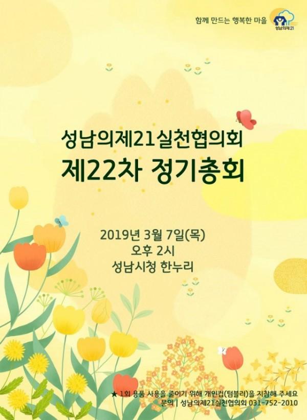 제22차_정기총회_웹자보.jpg
