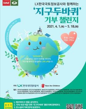 한국국토교통정보공사와 함께하는 '지구두바퀴 기부 챌린지'