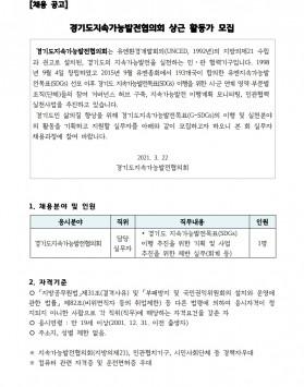 경기도지속가능발전협의회 상근활동가 모집(~4/2)