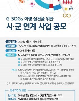 G-SDGs 이행 실천을 위한 시·군연계 사업 공모