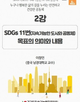 SDGs 11(지속가능한 도시와 공동체)의 의미와 내용