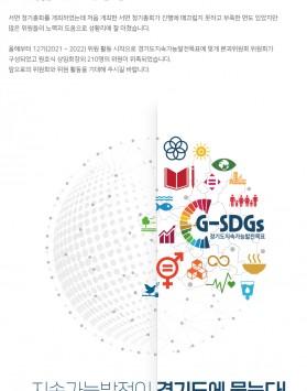 경기도지속가능발전협의회 2020년 사업보고회 및 2021년 정기총회