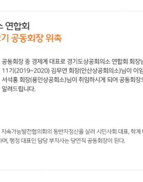 경기도상공회의소 연합회 서석홍 회장님이 12기 공동회장 위촉