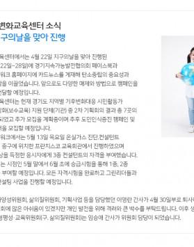 """경기도기후변화교육센터 소식 """"4월 22일 지구의날을 맞아 진행"""""""