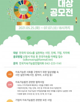 대한민국 지속가능발전 대상 공모전