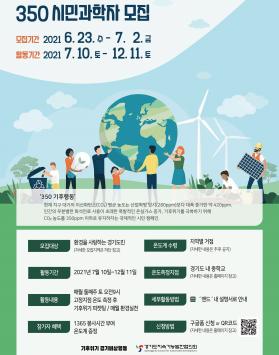 [기후위기 경기비상행동] '2021 경기도민 350 기후행동'