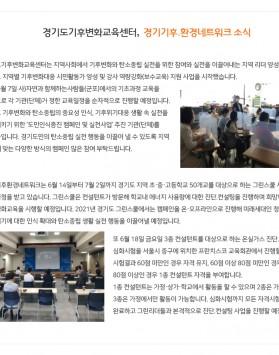경기도기후변화교육센터, 경기기후.환경네트워크 소식