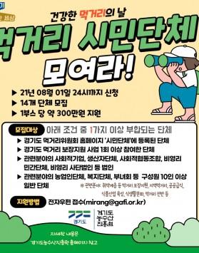 '경기도 건강한 먹거리의 날' 참여 시민단체 모집 공모