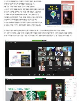 경기도 지역별 기후변화대응 시민활동가 양성 및 강사 역량강화(보수교육)