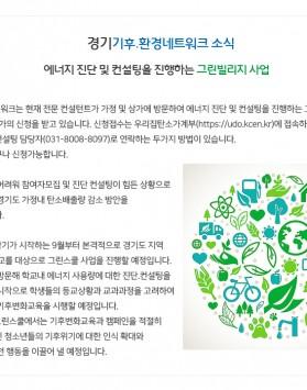 에너지 진단 및 컨설팅을 진행하는 그린빌리지 사업